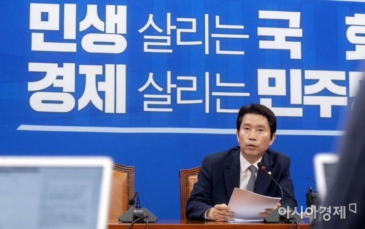 [포토] 이인영 원내대표 기자회견
