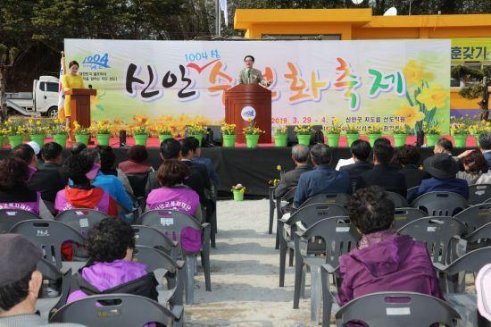 지난 3월 29일 작은 섬의 기적이라고 부르는 지도읍 선도 '수선화 축제' 개막식을 하고 있다. (사진제공=신안군)