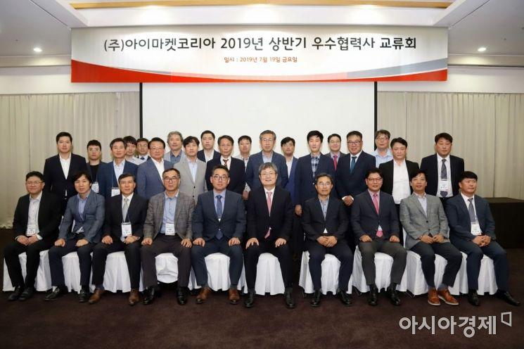 아이마켓코리아, 우수협력사 초청 간담회 개최