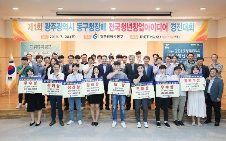 광주 동구 '제1회 전국 청년창업 아이디어 경진대회' 성료