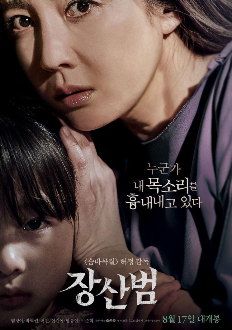 영화 '장산범' / 사진 = 영화 포스터