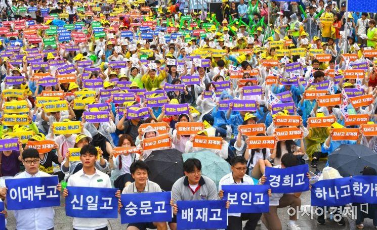 '자사고 재지정평가' 논란 속 일년 새 14곳 일반고로 전환