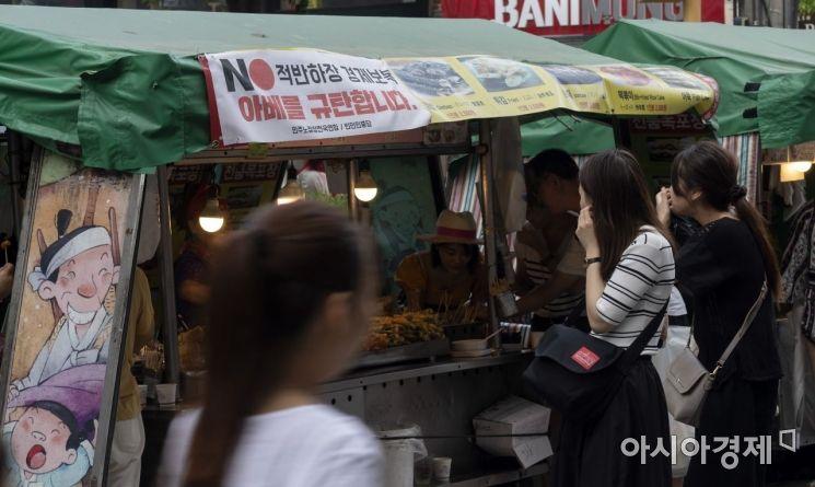 [포토] 노점상도 '일본규탄' 현수막