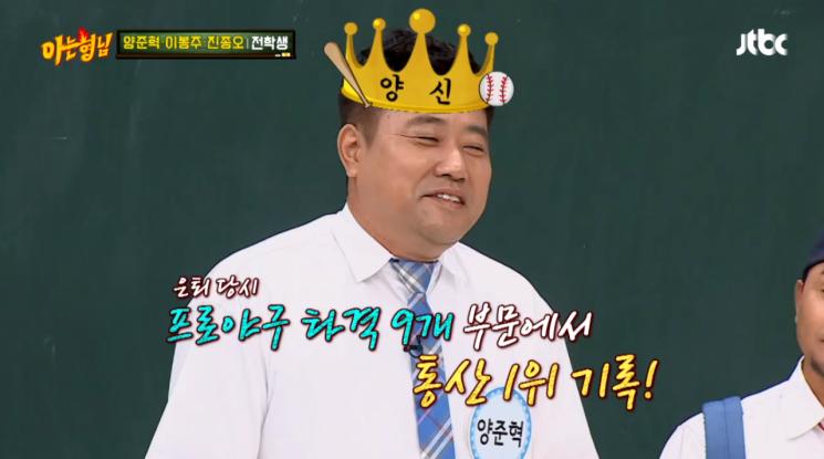 JTBC '아는 형님'에 출연한 양준혁 / 사진 = JTBC 캡처