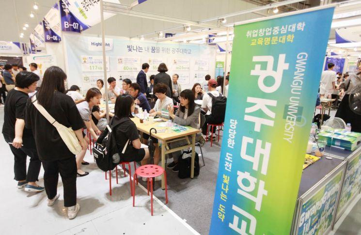 [포토] 광주대, 2020 대입 진로진학 박람회