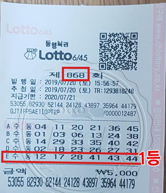 """'868회 로또' 1등 당첨자 """"부모님 병원비에 힘든 생활고"""" 밝혀"""
