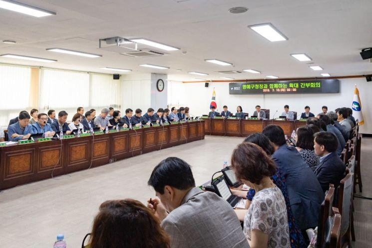 광진구 명예구청장과 함께하는 확대간부회의 열어