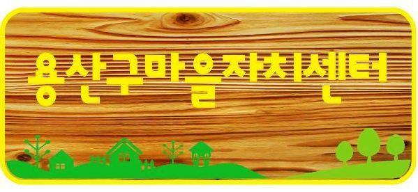용산구 '마을자치센터' 개소