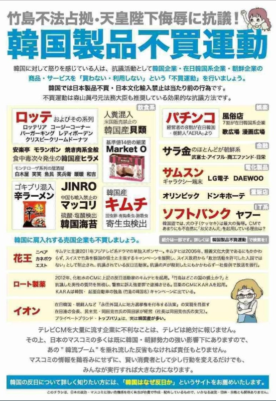 일본에서 확산되고 있는 한국 제품 불매 운동