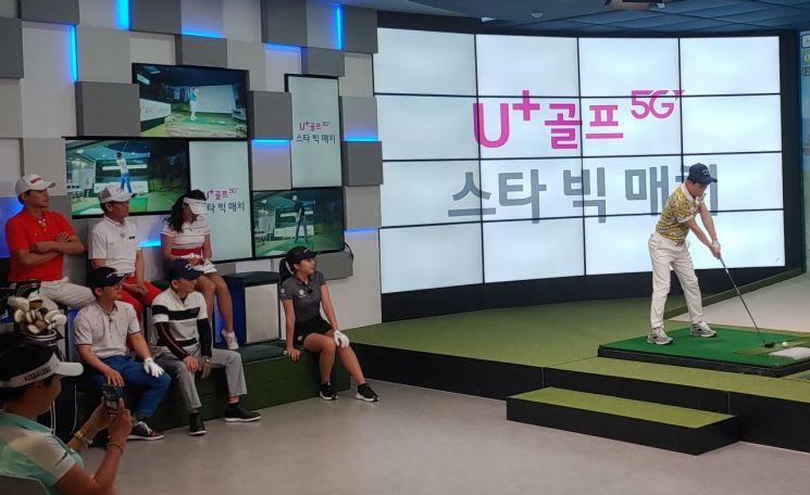 박성광, 우지원 등 참가 'U+골프, 5G 스타 빅매치' 중계