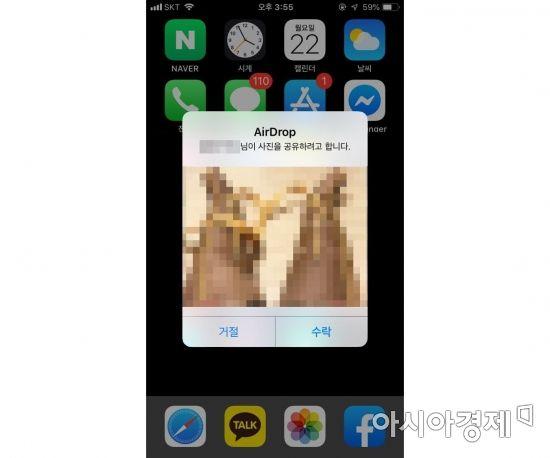 최근 애플 무선 공유 기능인 '에어드롭'을 통한 음란물 유포 피해가 잇따르고 있다./사진=아시아경제
