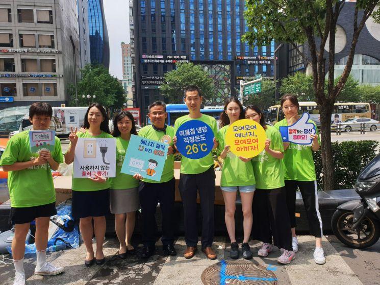 [포토]강남구 자원봉사센터, 전기공사공제조합과  에너지절약 캠페인 펼쳐