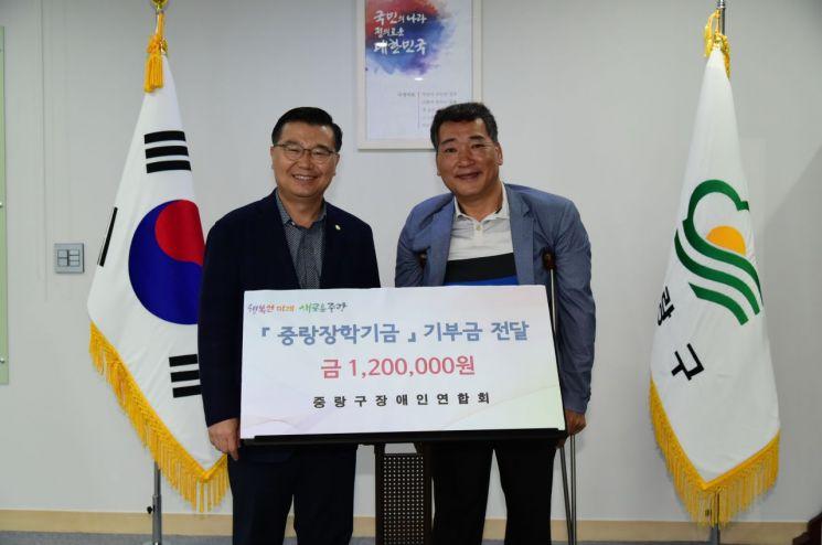 [포토]중랑구장애인연합회, 중랑장학기금 기탁