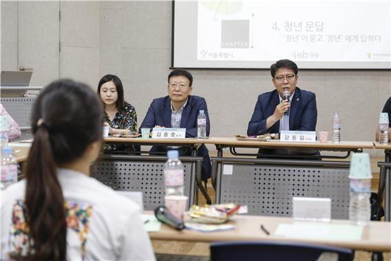 강동길 서울시의원,  청년정책 마련을 위한 간담회 개최