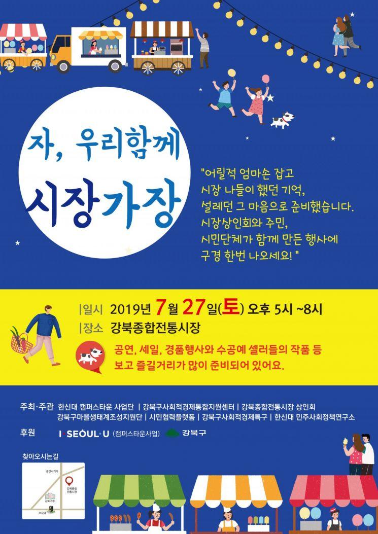 강북구, 사회적경제 기업 제품·서비스 박람회 개최