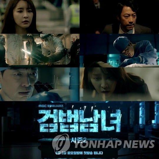 드라마 '검법남녀 시즌2'가 수영 중계로 23일 결방한다./사진=연합뉴스