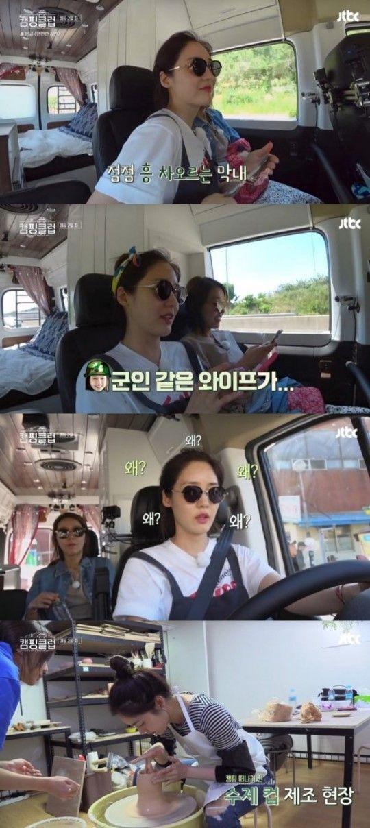 '캠핑클럽'에 출연한 성유리가 예능감을 뽐냈다./사진=JTBC 방송 캡쳐