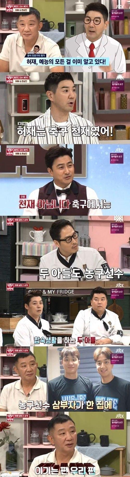사진=JTBC '냉장고를 부탁해' 방송 캡처