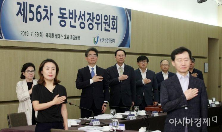 [포토] 국민의례하는 동반위원들