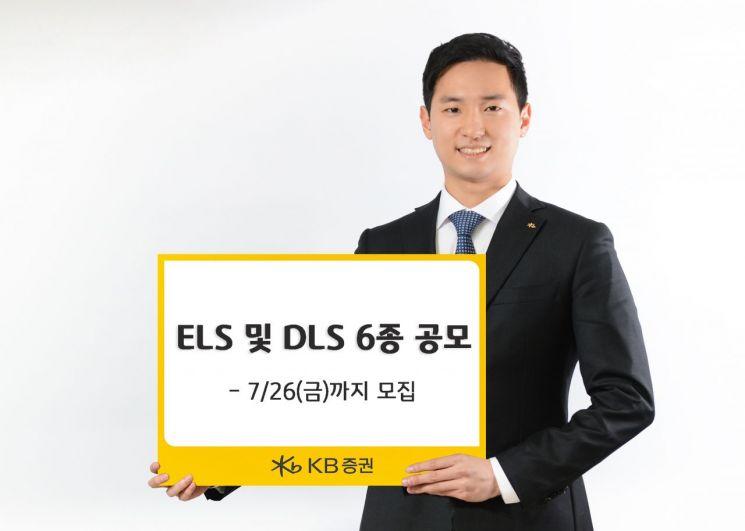 KB증권, ELS 및 DLS 6종 공모 실시