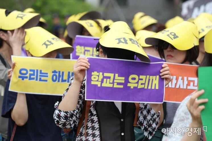 2019년 7월 서울 자사고 학부모연합회 회원들이 23일 서울시교육청 앞에서 재지정 탈락 취소 촉구 릴레이 집회를 열고 있다. /문호남 기자 munonam@