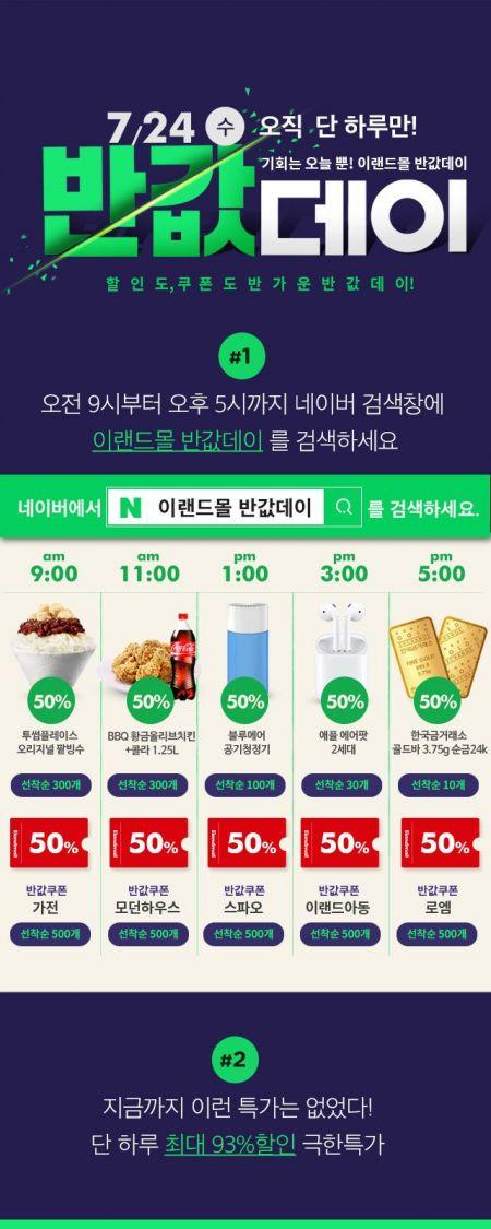 이랜드몰 7월 반값데이, 역대급 특가 상품…순금·치킨·에어팟까지