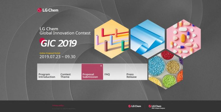 LG화학, '제2회 글로벌 이노베이션 콘테스트' 개최…전 세계 혁신 기술 확보 나서