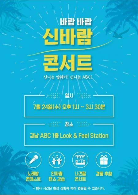 한국암웨이 '바람 바람 신바람콘서트' 개최