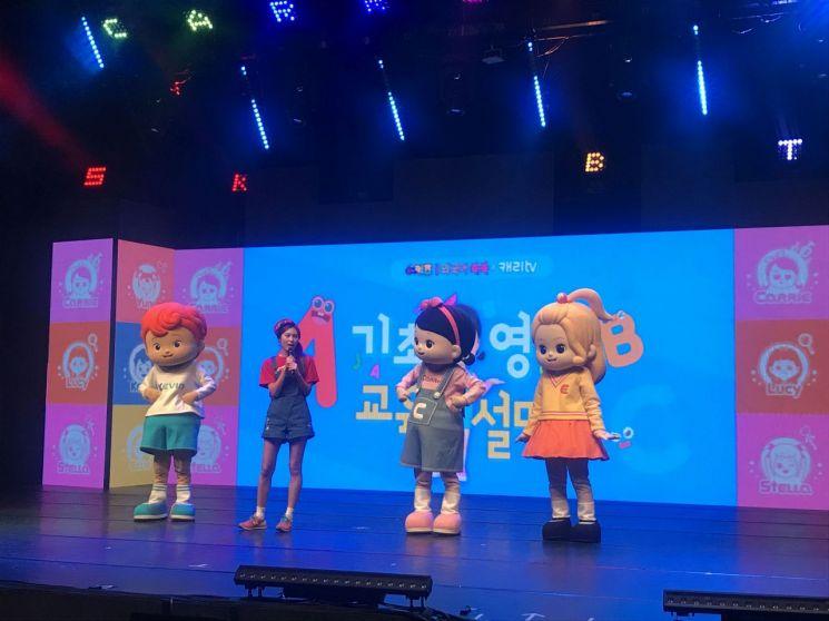SKB, '캐리와 함께하는 B tv 기초영어교육 설명회' 개최