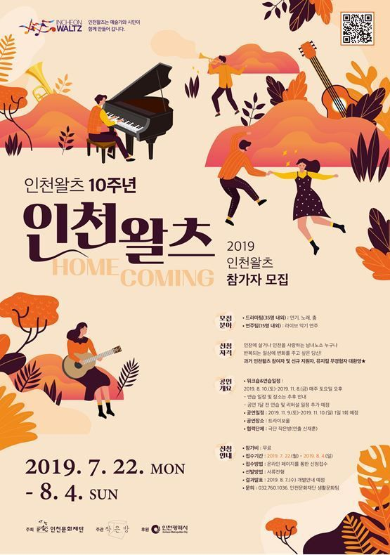 시민참여 뮤지컬 '인천왈츠' 11월 공연…인천문화재단, 참가자 모집