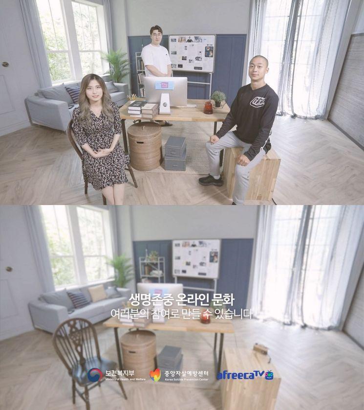 인기BJ 양팡·최고다윽박·엠브로, '자살유발정보' 근절 캠페인 동참