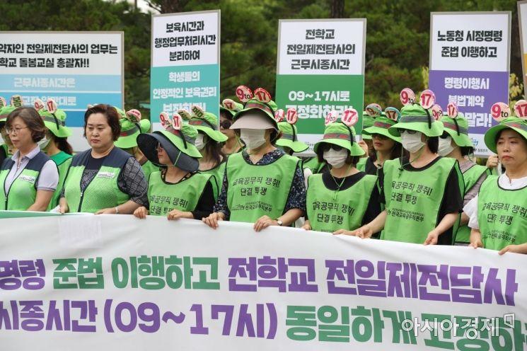 [포토]교육청 앞 기자회견 연 돌봄전담사들