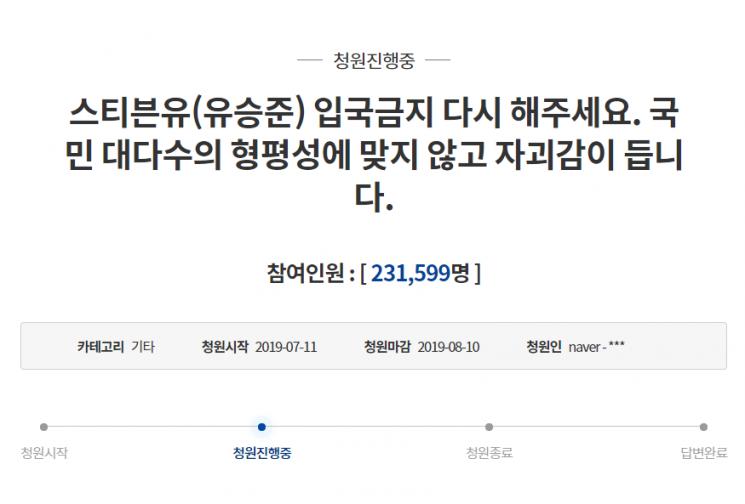 유 씨 입국을 막아 달라는 청와대 국민청원이 23일 오전 10시기준 동의 23만을 넘어섰다. 사진=청와대 국민청원 게시판
