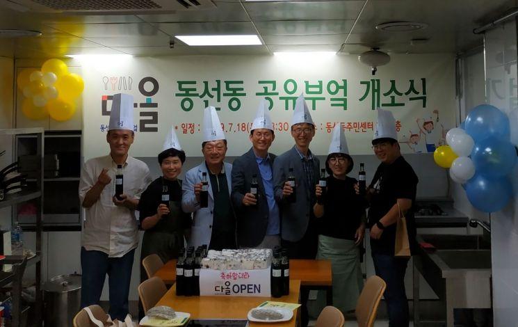 성북구 동선동 공유부엌 '다올' 주민들에 개방