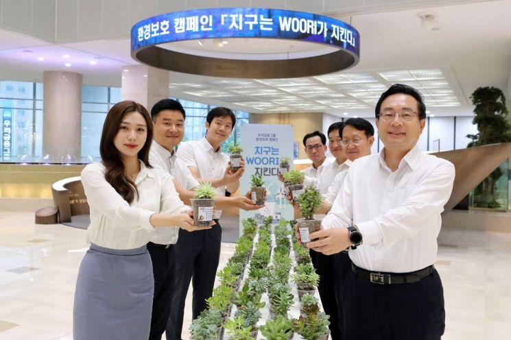 우리금융, 임직원 대상 환경보호 캠페인 실시