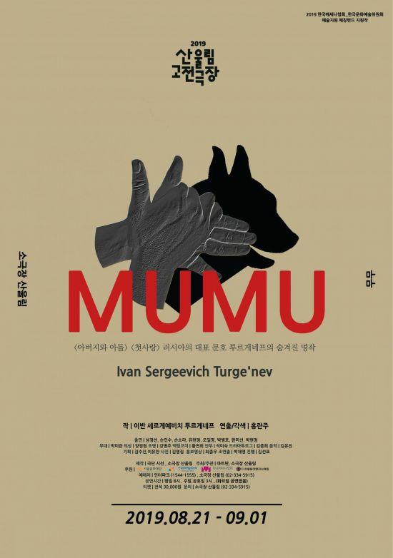 러시아 문호 이반 투르게네프의 소설 '무무' 연극 무대로