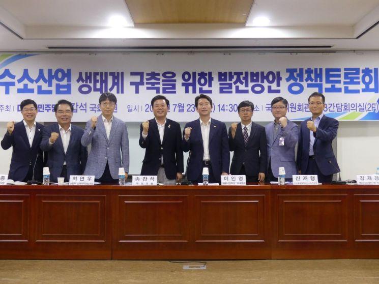 송갑석 의원 '수소산업 생태계 구축 발전 방안' 정책토론회