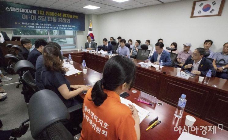 [포토] '스텔라데이지호' 합동공청회 개최