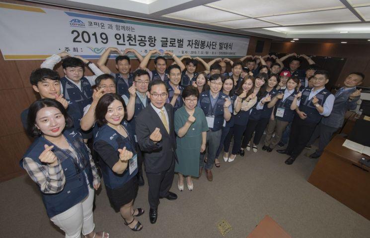 인천공항공사, '2019 글로벌 자원봉사단' 발대식