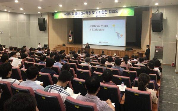 전남교육청 '사립학교 교사 채용업무 협의회' 실시
