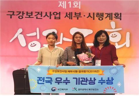 광주 북구, 구강보건사업 우수기관상 수상