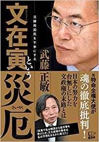 무토 마사토시 전 주한 일본대사의 신간 '문재인이라는 재액'. 아마존 재팬 화면 캡처