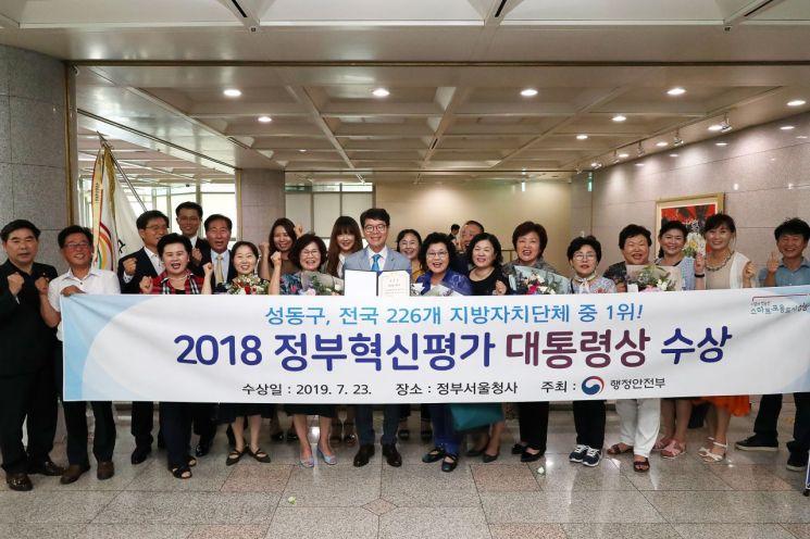 정원오 성동구청장이 23일 정부서울청사에서 열린 '2018년 정부혁신평가 우수기관 시상식'에서 대통령상을 수상, 주민들과 함께 기념촬영을 했다.