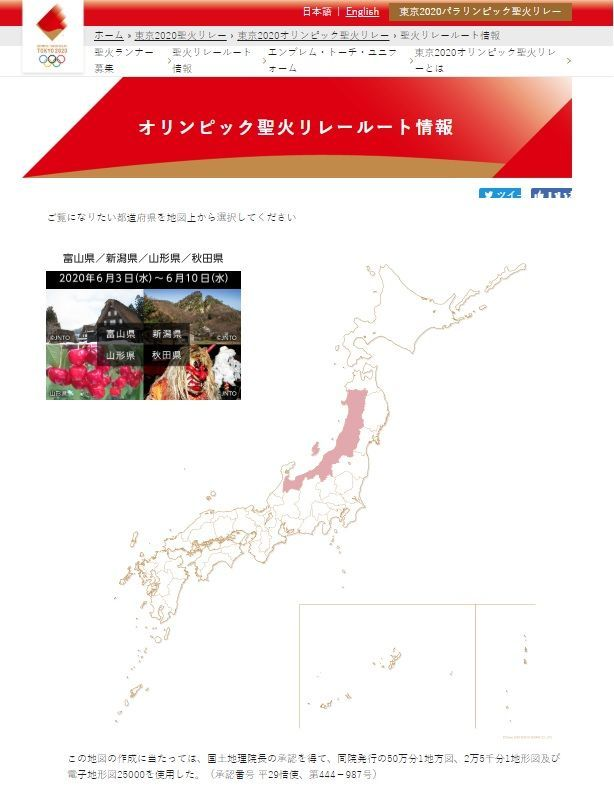 출처 : 도쿄올림픽 조직위원회 홈페이지 캡처