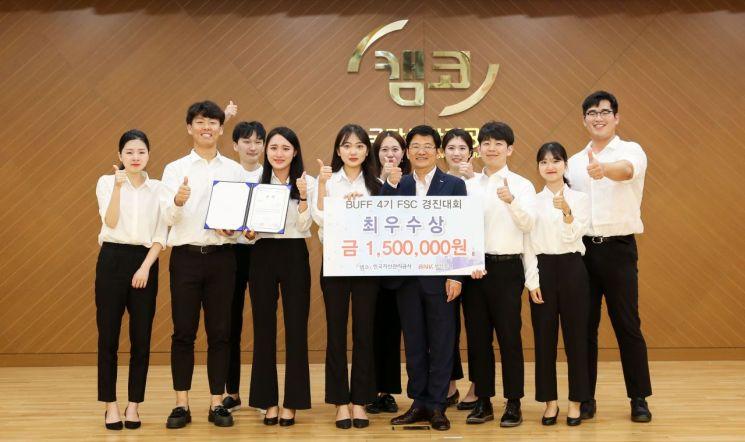 캠코·부산은행, 금융실무 경진대회 열어 6개팀 시상