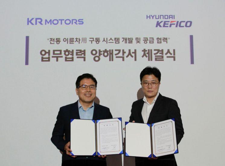 현대케피코가 모터사이클 제조기업 KR모터스와 전동이륜차 관련 통합솔루션 개발 및 공급을 위한 MOU를 체결했다.(사진=현대케피코)