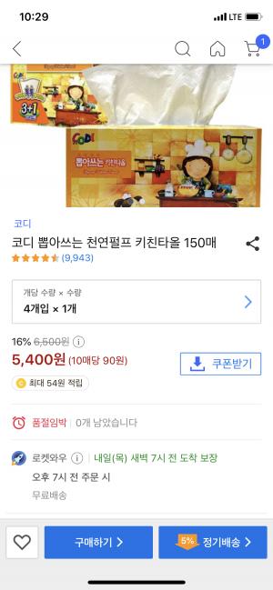 """쿠팡 전 상품 '재고 0' 구매 불가 …""""원인 파악 중"""""""