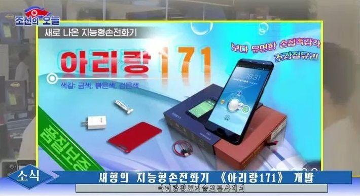 """""""北, 약혼반지 대신 '스마트폰 예물' 인기"""""""