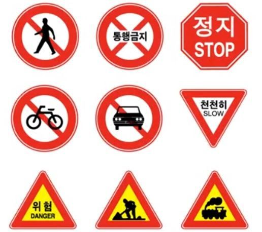 빨간색으로 표시된 여러 도로표지판. [사진=아시아경제DB]