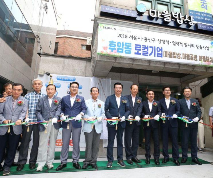 서울시 최초 동 단위 로컬기업 개소
